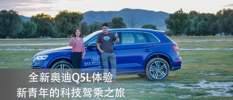 全新奥迪Q5L体验:新青年的科技驾乘之旅