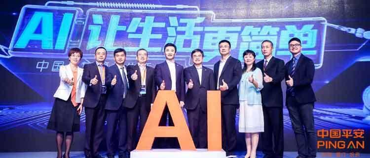 中国平安10大AI创新服务 用科技打造简单生活