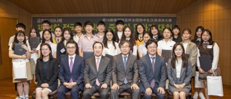 中韩友好协会举办锦湖韩亚杯 全国高中生汉语演讲比赛
