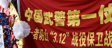 铭记!者阴山3.12战斗中的中国武警