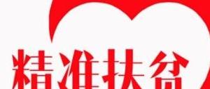 """四川省19個扶貧專項 2019年""""施工圖""""出爐"""