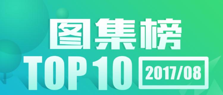 一点号/凤凰号8月最受欢迎图集榜TOP10