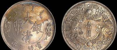 拍卖最贵古钱币