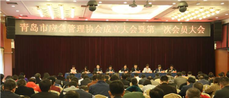 青岛市成立应急管理协会 助力青岛应急产业发展
