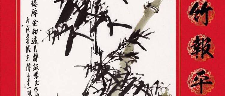 新春贺岁|不要人夸好颜色:陈辛一的梅花与青竹