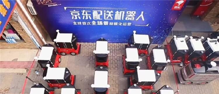 京东配送机器人首次开启全场景常态化运营