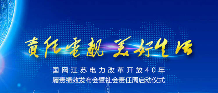 直播|国网江苏电力社会责任周启动仪式