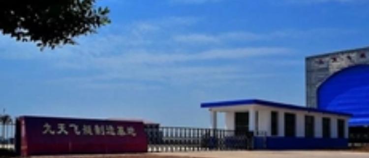 中国第一艘大型载人飞艇在西安航空基地下线