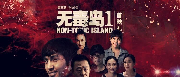 专题:《无毒岛1》首映礼