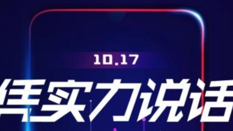 vivo Z系列10.17祭出杀手锏