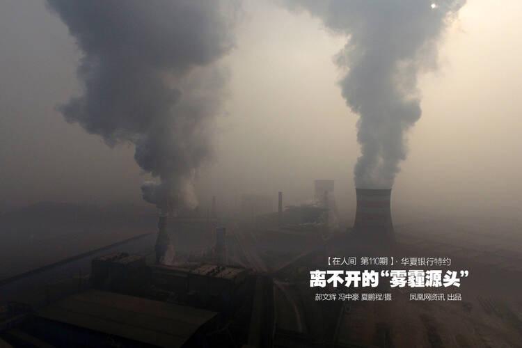 """《在人间》第110期:离不开的""""雾霾源头"""""""