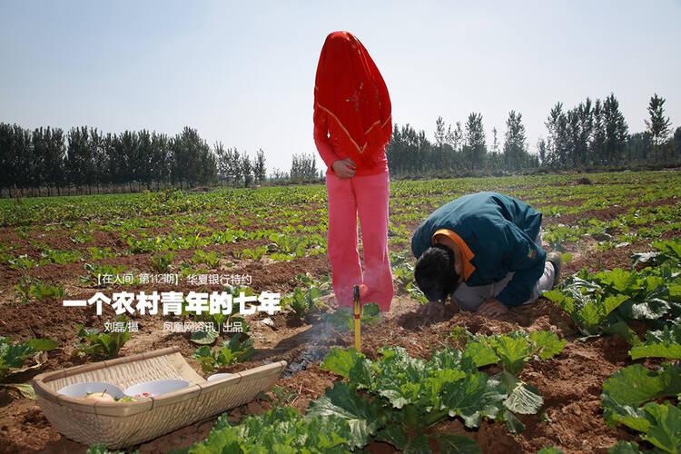 《在人间》第112期:一个农村青年的七年