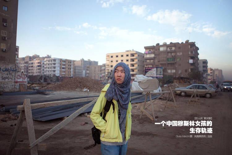 《在人间》第96期:中国穆斯林女孩的3年