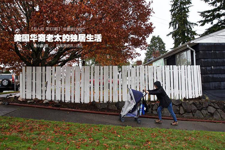《在人间》第103期:美国华裔独居老人