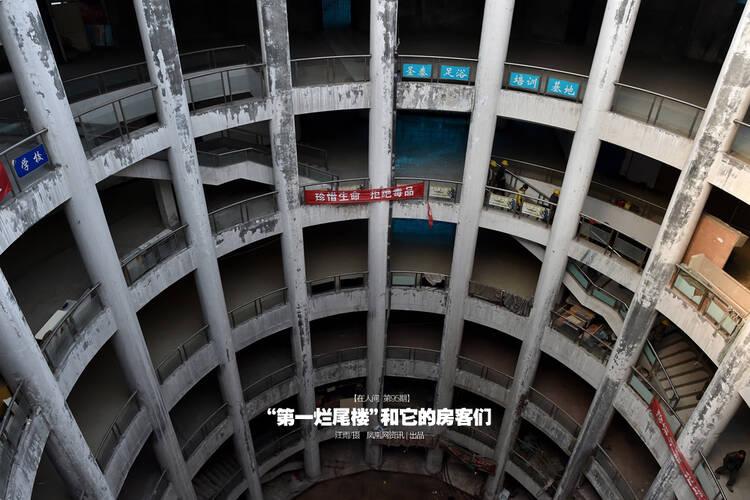 《在人间》第95期:烂尾楼和它的房客们
