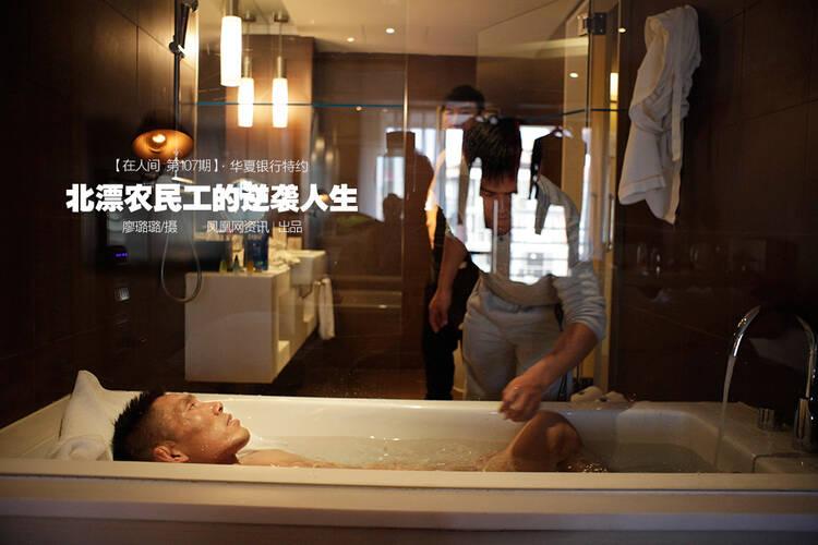 《在人间》第107期:北漂农民工的逆袭人生