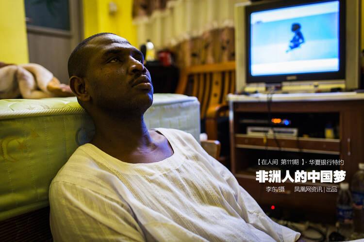 《在人间》第111期:非洲人的中国梦