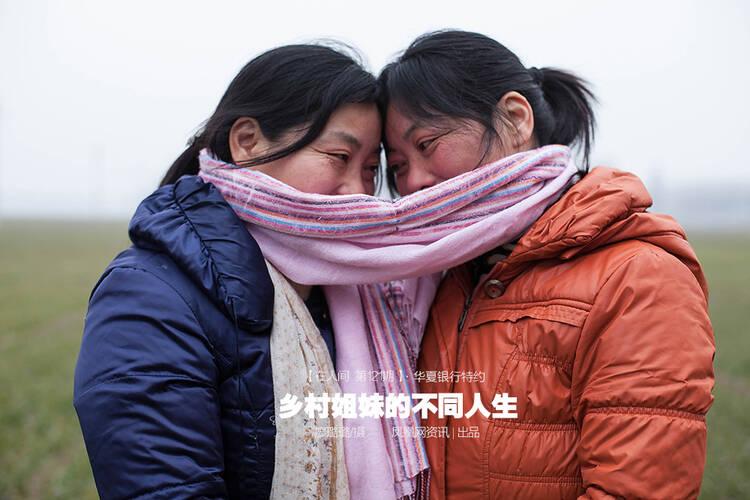 《在人间》第121期:乡村姐妹的不同人生