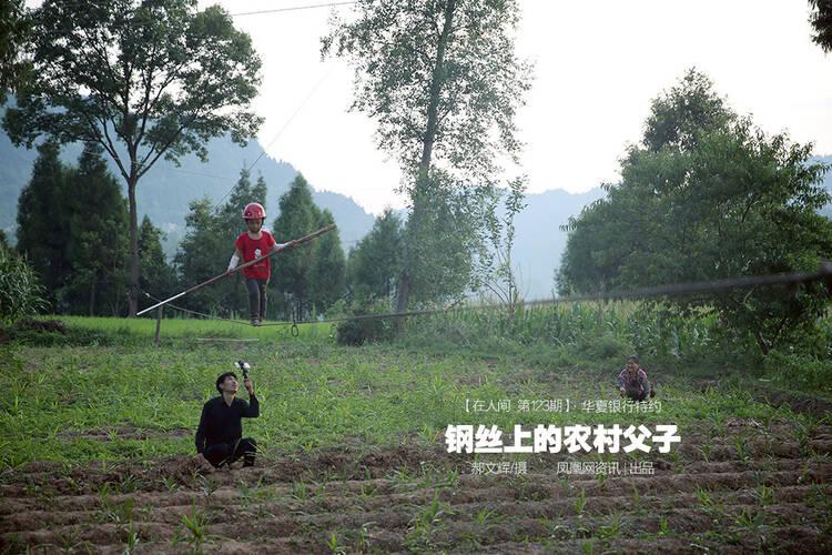 《在人间》第123期:钢丝上的农村父子