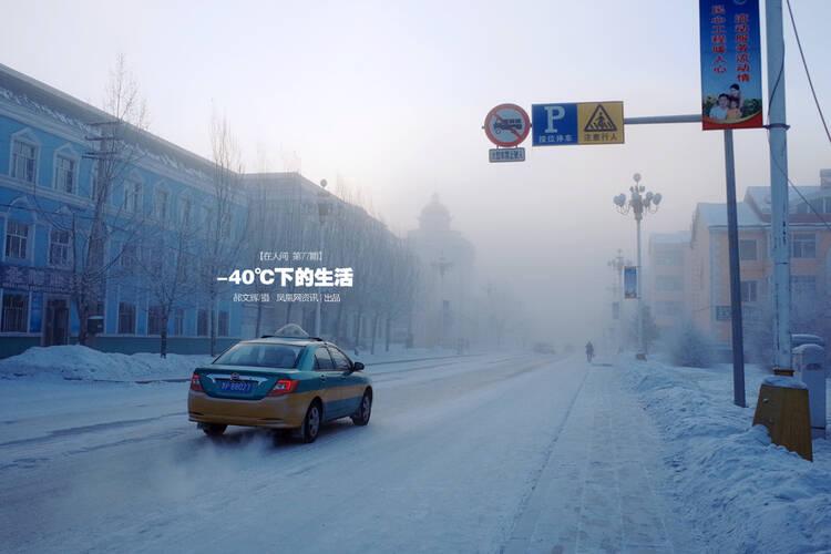 《在人间》第77期:-40℃下的生活
