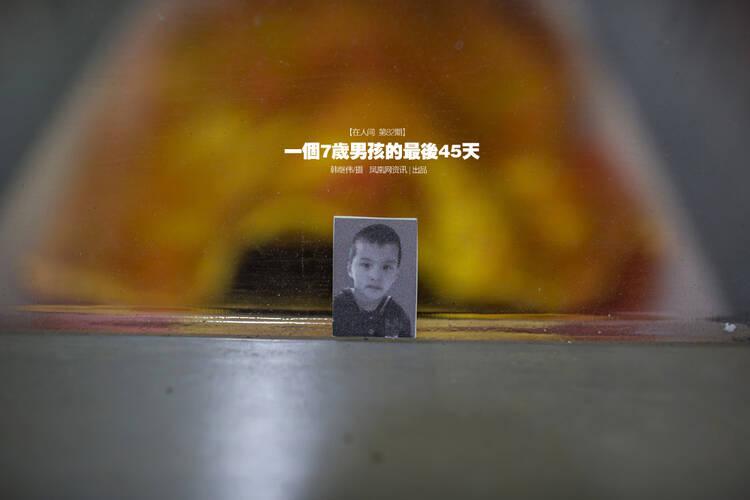 《在人间》第82期:7岁男孩的最后45天
