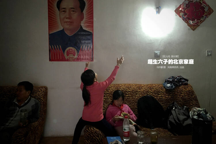 《在人间》第80期:超生六子的北京家庭