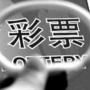 """福彩高官落马,该正视""""钱去哪""""的网友"""