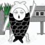 大鱼漫画:拥有致富经一般的人生是什么