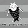 大鱼漫画:我们到底落后日本足球多少年