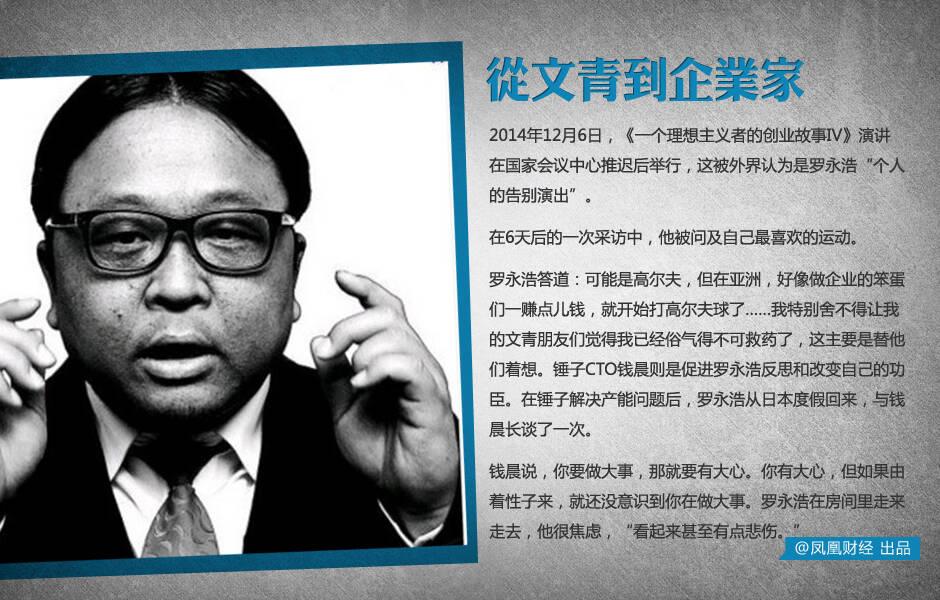 罗永浩:天生1骄傲的企业家表情包萧才人武则天图片