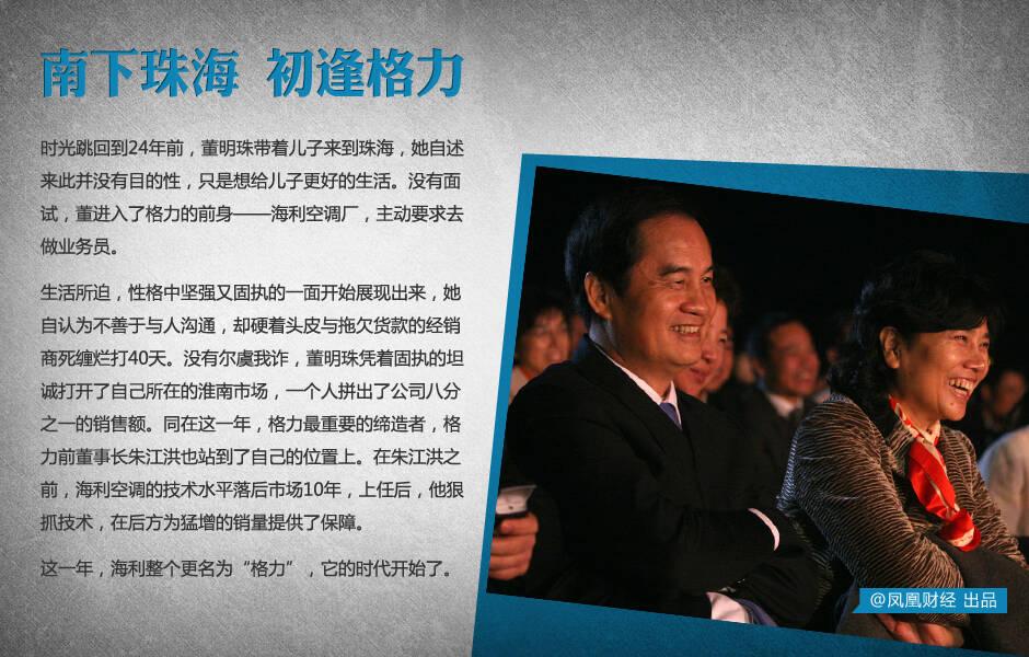 a反话女反话:董明珠表白总裁女生说图片