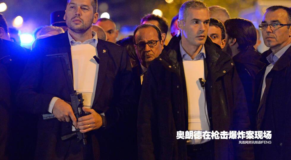 滚动:巴黎枪击爆炸现场