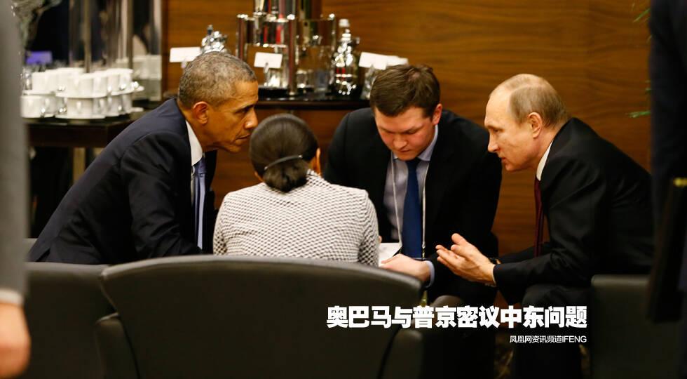 奥巴马与普京弯腰密议中东问题