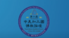 中华禅宗走向世界 2019中美加三国佛教论坛