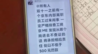 京东被辞P7员工前领导已离职 京东起诉该员工侵犯名誉权   风眼前线