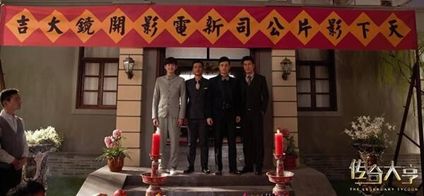 《传奇大亨》致敬先驱不忘初心 张翰被赞演技炸裂
