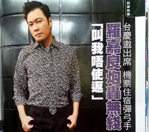 罗嘉良炮轰TVB