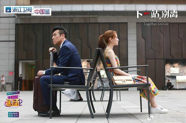 《下一站,別離》收官遇難題 于和偉選前任或李小冉?