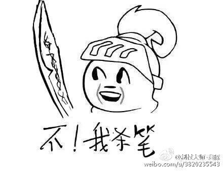 表情150715:你制杖嗎?不我販劍 你撒幣嗎?不我撿幣
