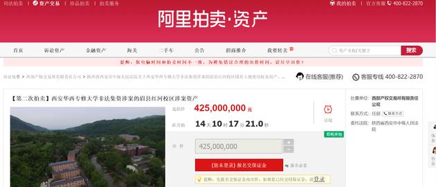 不敢相信!一所大学竟被放在淘宝上拍卖 起拍价4.25亿