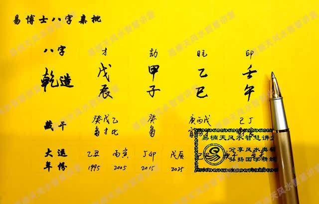 戊辰 甲子 乙巳 壬午 在市场卖肉没赚到钱,换行业能行吗?