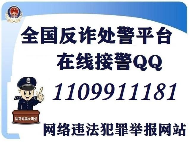 网上110报警平台 110报警中心在线咨询