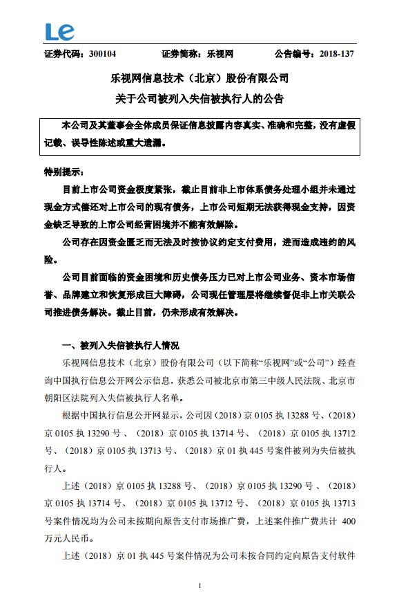 乐视网:公司被法院列入失信被执行人名单