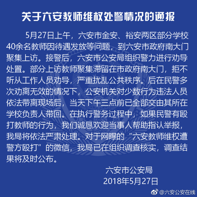 胡锡进:发生大面积教师欠薪 应先把书记市长工资停了