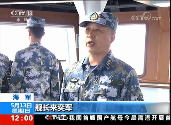 航母舰长_国产航母首位舰长公开亮相_广东频道_凤凰网