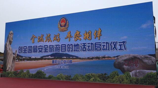 """发案少 秩序好 游客满意 """"全国最安全旅游目的地""""将在普陀山诞生"""