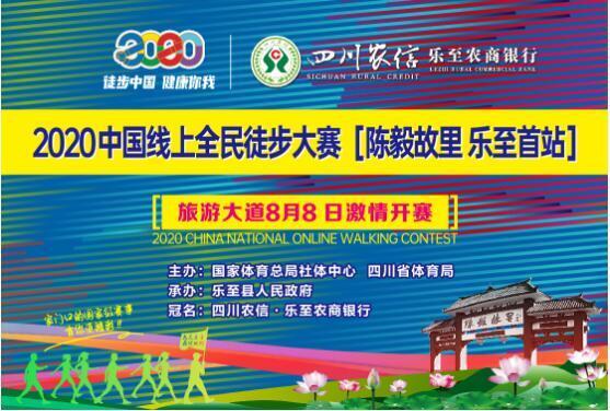 """2020中国线上全民徒步大赛""""陈毅故里 乐至首站""""8月8日开启"""