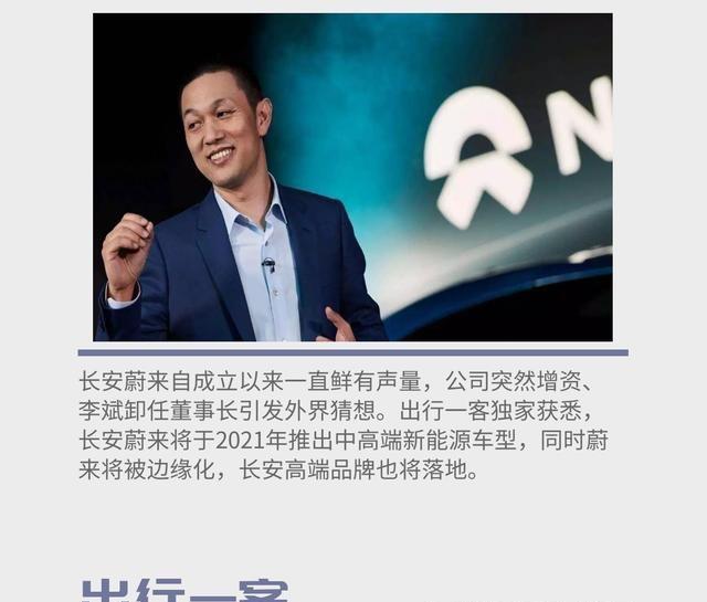 独家 | 蔚来股权被稀释,长安蔚来即将落地为长安高端品牌