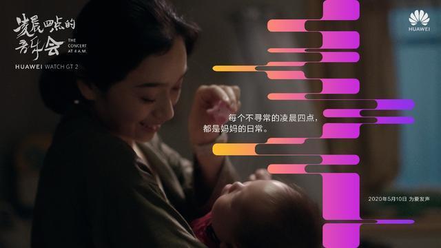 用科技让爱被看见,华为Watch GT2记录新手妈妈的深夜劳累