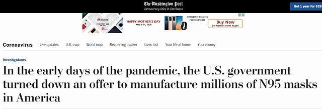 美媒曝白宫曾拒绝在美生产口罩提议 之后不得不掏高价下单